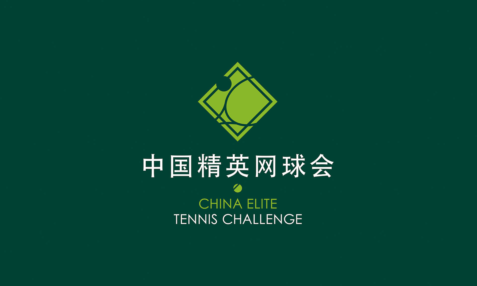 Visual identity for China Elite Tennis Challenge where celebrities play tennis with world top ranked players
