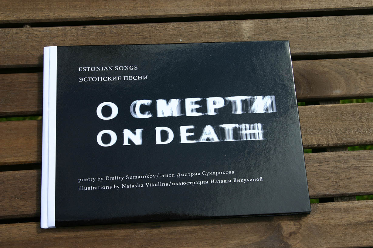 Estonian songs on death, bilingual poetry book illustration and design, written by Dmitry Sumarokov